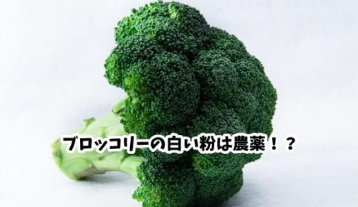 アムウェイは洗剤でブロッコリーを洗う!?農薬が付いている誤認情報!