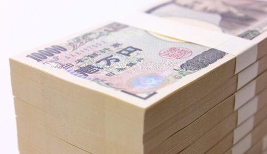 黒川弘務検事長の年収はいくらなのか?また辞職の場合に出る退職金はいくら?
