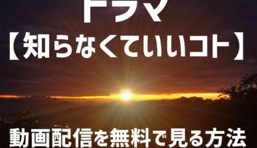 【ドラマ】知らなくていいコトを無料視聴する方法!吉高由里子/柄本佑/佐々木蔵之介/秋吉久美子