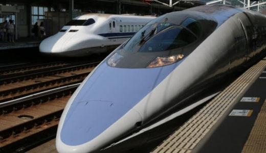 新幹線半額の落とし穴!注意しないとトラブルの原因にも!?【JR東日本】